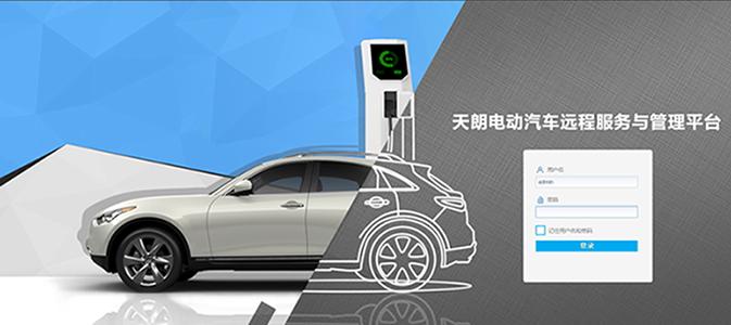 新能源汽车管理平台